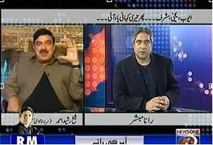Prime Time With Rana Mubashir (Exclusive Interview of Sheikh Rasheed Ahmad) – 21st January 2014