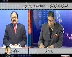 Prime Time with Rana Mubashir (Hakumat Ki Ab Tak Ki Karkardagi) - 7th January 2014