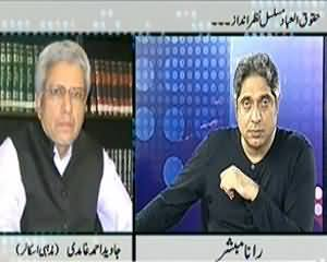 Prime Time With Rana Mubashir (Haqooq ul Ibad, Musalsal Nazarandaz) - 8th November 2013