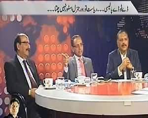 Prime Time With Rana Mubashir (Har Din Nayi Policy) - 17th February 2014