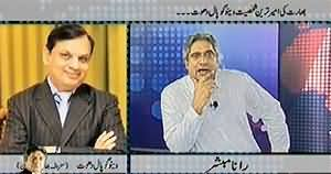 Prime Time With Rana Mubashir (Indian Businessman Want Their Business in Pakistan) - 3rd February 2014