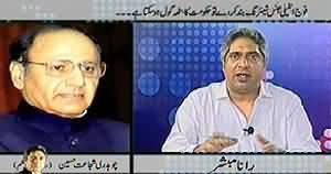 Prime Time With Rana Mubashir (Kya Hum Midterm Election Ki Taraf Ja Rahe Hain?) - 3rd April 2014