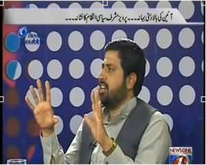 Prime Time With Rana Mubashir (Kya Pervez Musharraf Intekam Ka Shikar?) – 18th February 2014