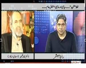 Prime Time With Rana Mubashir (Lafz Shaheed, Sayasi Or Mazhabi Estimal) – 5th November 2013