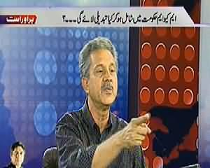 Prime Time With Rana Mubashir (MQM Aik Haqeeqat Hai) – 28th March 2014
