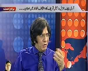 Prime Time With Rana Mubashir (MQM Sindh Hakumat Ke Liye Tayyar) – 7th April 2014