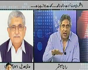 Prime Time With Rana Mubashir (Operation Started by Pak Army) – 20th February 2014