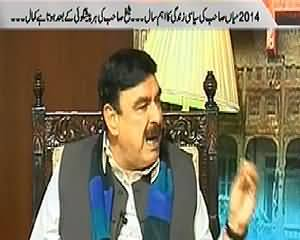 Prime Time With Rana Mubashir (Sheikh Rasheed Exclusive Interview) – 14th March 2014