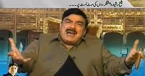 Prime Time With Rana Mubashir (Sheikh Rasheed on the Hitlist of Taliban) – 29th January 2014