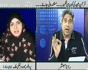 Prime Time With Rana Mubashir (What Are The Reasons Behind Difference In Religious Beliefs) - 7th November 2013