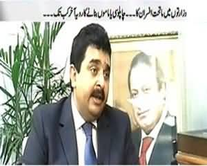 Prime Time With Rana Mubashir (Why Port & Shipping Industry Is Retrogressive) - 13th November 2013