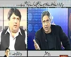 Prime Time With Rana Mubashir (Yeh Inteqam Nahi To Kiya Hai?) - 2nd January 2014