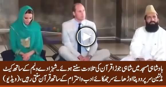 Prince William & Kate Middleton Listen Quran Recitation In Badshahi Mosque