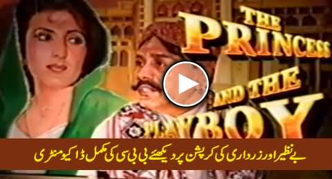 Princess And the Playboy - BBC Documentary on the Corruption of Benazir Bhutto & Asif Zardari