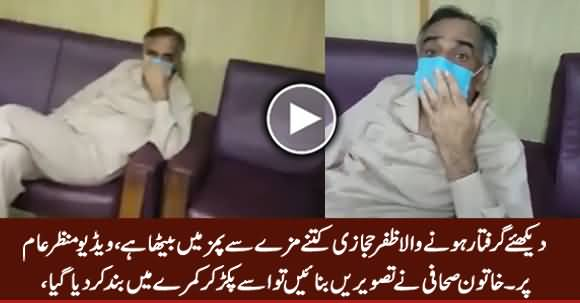Prisoner of FIA Zafar Hijazi Sitting in PIMS Like A Guest, Exclusive Video