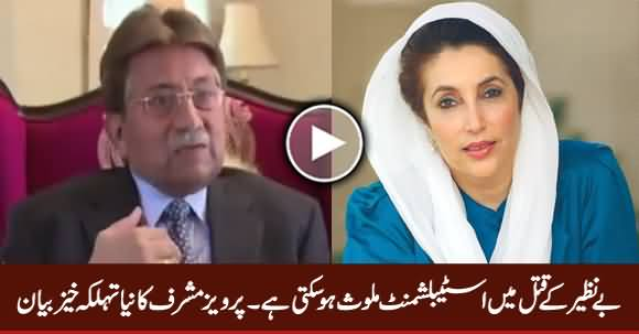 Probably Establishment Was Involved in Murder of Benazir Bhutto - Pervez Musharraf