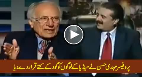 Prof. Mehdi Hassan Exposing The Reality of Media Persons and Declaring Them Lap Dogs