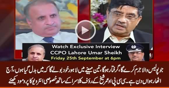Promo: CCPO Umar Sheikh's Sensational Interview with Rauf Klasra