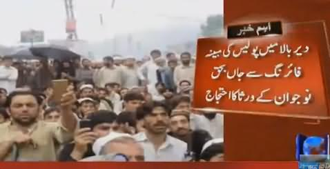 Protest Against Police in Deer Bala (KPK) On The Killing of A Young Boy