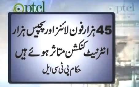 PTCL Building Fire in Lahore Disrupts 25,000 Internet Connection & 45,000 Phone Lines