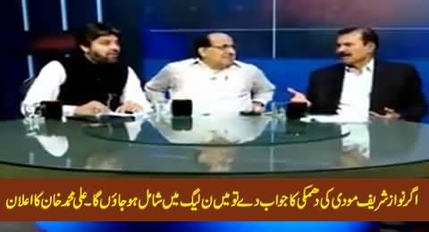 PTI Ali Muhammad Khan Announced to Join PMLN If Nawaz Sharif Responds to Modi