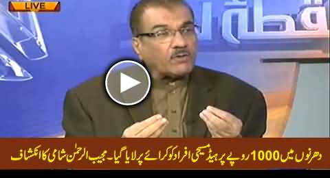 PTI and PAT Hired Christians For Sit-ins @ 1000 Rs Per Head - Mujeeb ur Rehman Shami
