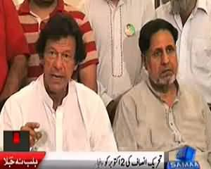PTI Announced to Protest in Punjab on 2nd october over Electrcity Price Increase