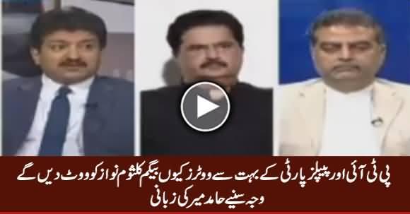 PTI Aur PPP Ke Bohat Se Voters Kalsoom Nawaz Ko Vote Dein Ge - Hamid Mir