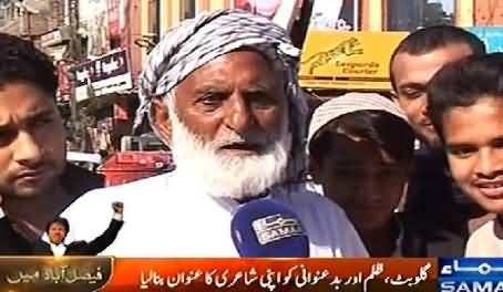 PTI Baba Ji Singing Revolutionary Poem Against Gullu Butts of PMLN