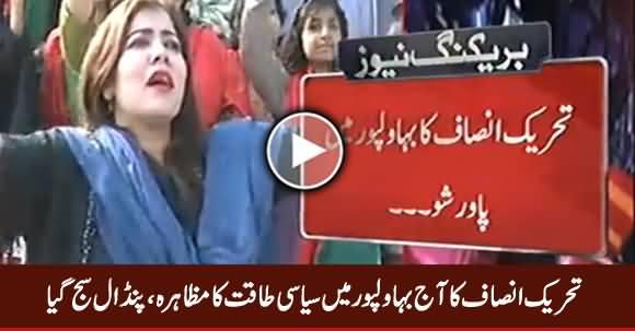 PTI Bahawalpur Mein Siasi Taqat Dikhane Ke Liye Tayyar, Pandaal Saj Gaya