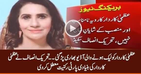 PTI Cancelled Basic Party Membership of MPA Uzma Kardar
