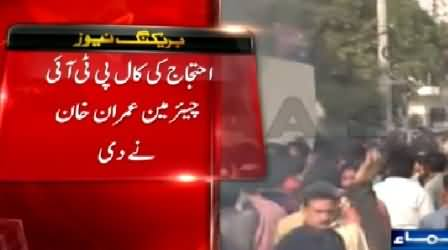 PTI Chairman Imran Khan Announces Country Wide Protest Over Daska Incident