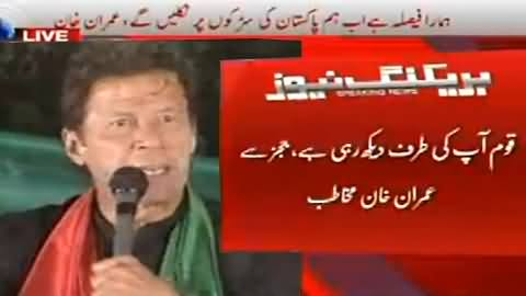 PTI Chairman Imran Khan Full Speech At Sialkot Jalsa - 7th June 2014