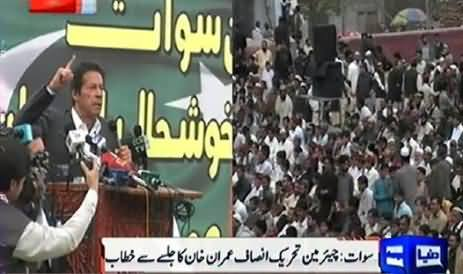 PTI Chairman Imran Khan Speech At Swat Jalsa - 20th April 2014