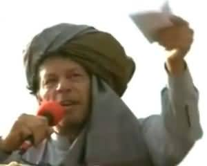 PTI Chairman Imran Khan Speech in DI Khan Jalsa - 15th September 2013