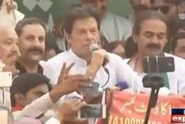 PTI Chairman Imran Khan Speech in Mianwali – 24th June 2018