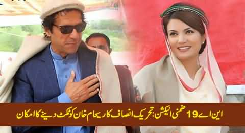 PTI Considering to Issue Ticket to Reham Khan For NA-19 By Election