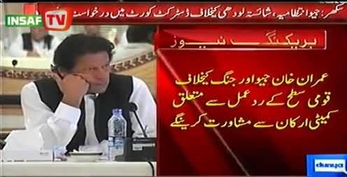 PTI Core Committee Meeting Going on: Geo Campaign Against Imran Khan Under Consideration