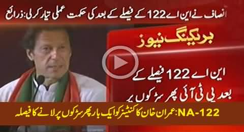 PTI Decides To Come on Roads with Azadi Container in Lahore After NA-122 Verdict
