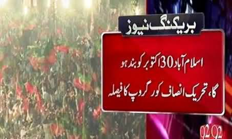 PTI Decides To Lockdown Islamabad on 30th October