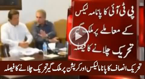 PTI Decides To Run Countrywide Movement Against Corruption & Panama Leaks
