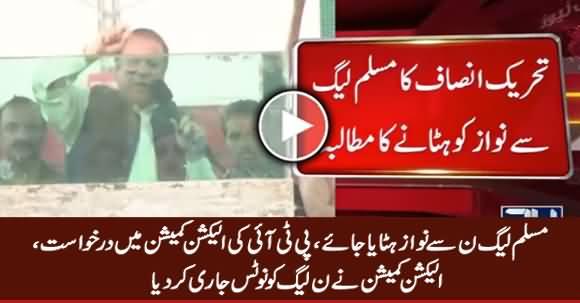 PTI Demands To Remove