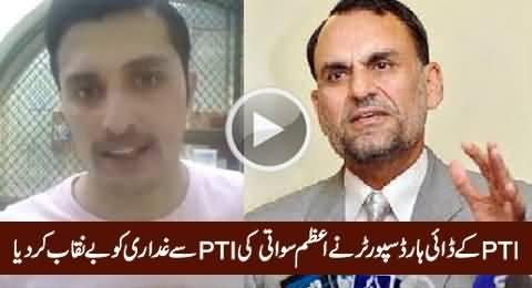 PTI Die Hard Supporter Exposed Azam Swati's Suspicious Role Against PTI