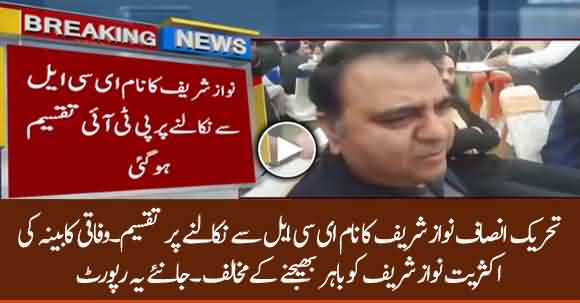 PTI Divides Over Nawaz Sharif's Removal From ECL, Who Is In Favour And Who Opposed ?