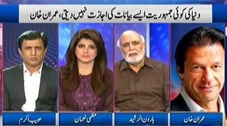 PTI Failed To Sustain Votes in Karachi - Haroon Rasheed - Watch Imran Khan's Reply