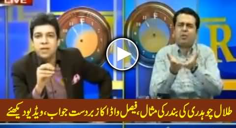 PTI Faisal Wada Blasts Talal Chaudhry on Giving Stupid Example in Live Show