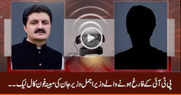 PTI Former Minister Ajmal Wazir Jan's Alleged Phone Call Leaked
