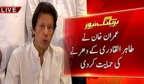 PTI Fully Supports Tahir Qadri's Today's Sit-in For Justice in Model Town Incident : Imran Khan