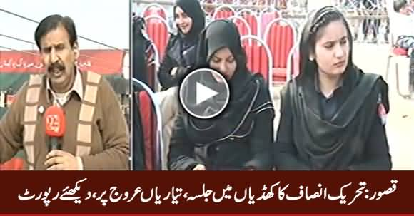 PTI Going To Hold A Jalsa in Kasur Today, Watch Latest Report on Preparations