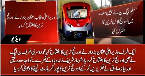 PTI Govt And PMLN Leaders Both Inaugurate Orange Line Train